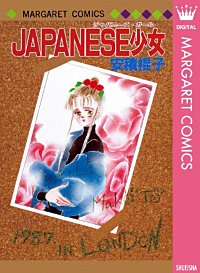 JAPANESE少女