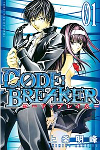 C0DE:BREAKER