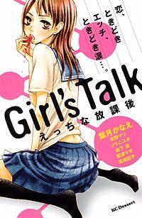 Girl's Talk えっちな放課後