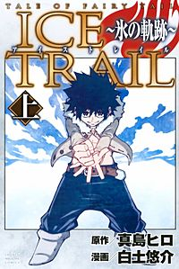 TALE OF FAIRY TAIL ICE TRAIL~氷の軌跡~