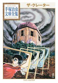 ザ・クレーター 手塚治虫文庫全集
