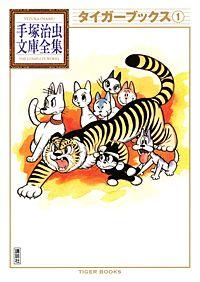 タイガーブックス 手塚治虫文庫全集