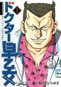 ドクター早乙女
