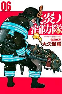 々 ノ 消防 隊 漫画 炎