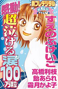 感動!超泣ける涙100万粒 別フレデジタル(6)
