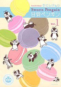 甘党ペンギン