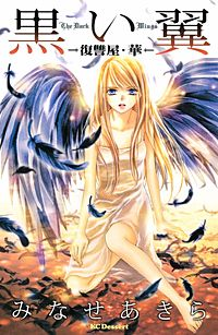黒い翼 ―復讐屋・華―