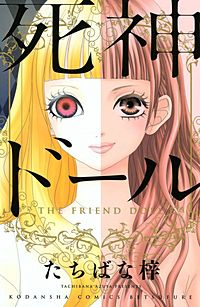 死神ドール THE FRIEND DOLL