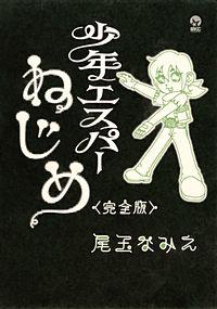 少年エスパーねじめ<完全版>