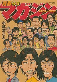 青春少年マガジン1978~1983