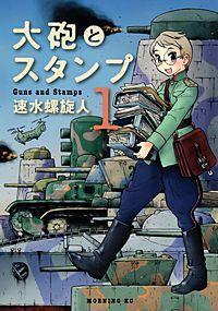 大砲とスタンプ Guns and Stamps