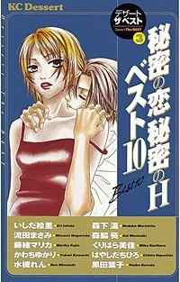 秘密の恋 秘密のH ベスト10