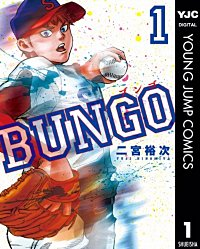 BUNGO―ブンゴ―