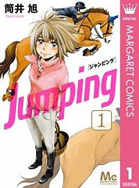 Jumping[ジャンピング]