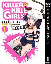 KILLER☆KILLER GIRLS キラキラガールズ