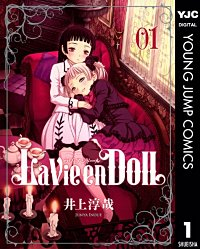 La Vie en Doll ラヴィアンドール