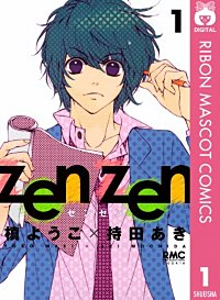 zen zen