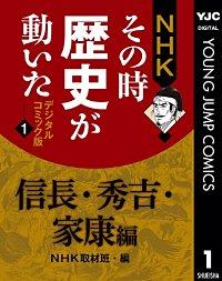 NHKその時歴史が動いた デジタルコミック版