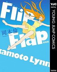 岡本倫短編集 Flip Flap 新装版