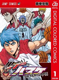 黒子のバスケ EXTRA GAME カラー版