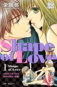 Shape of Love お水でみつけた本気の恋 プチデザ