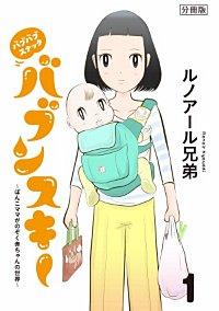 バブバブスナック バブンスキー ~ぼんこママがのぞく赤ちゃんの世界~ 分冊版