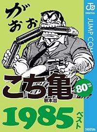 こち亀80's 1985ベスト