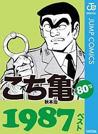 こち亀80's 1987ベスト
