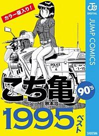 こち亀90's 1995ベスト