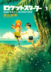 ロケットスターター