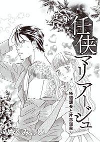 任侠マリア―ジュ~極道課長と片恋温泉~(単話版)