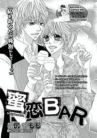 蜜恋BAR(単話版)