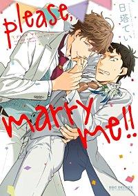 please,marry me!!【電子限定かきおろし付】
