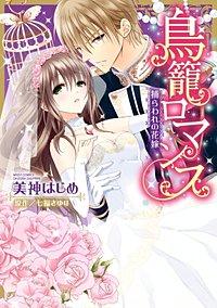 鳥籠ロマンス 捕らわれの花嫁