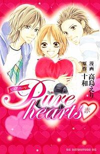 Pure hearts―赤―