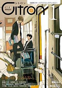 ~恋愛男子ボーイズラブコミックアンソロジー~Citron VOL.1
