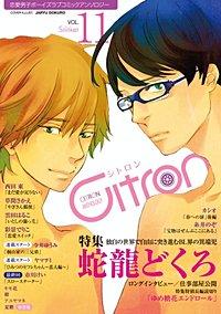 ~恋愛男子ボーイズラブコミックアンソロジー~Citron VOL.11