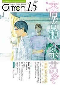~恋愛男子ボーイズラブコミックアンソロジー~Citron VOL.15