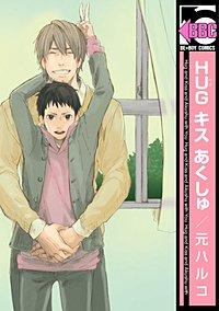 HUG キス あくしゅ