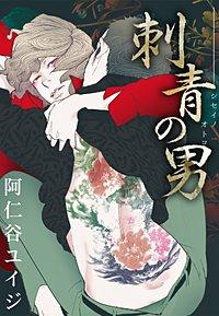 刺青の男<単行本未収録コミック付>