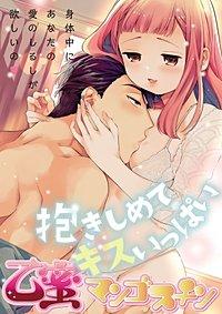 抱きしめてキスいっぱい【乙蜜マンゴスチン】