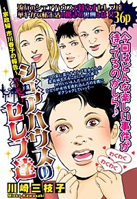 家政婦 市川春子の報告