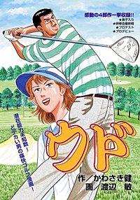 ウド どデカい男の痛快ゴルフ