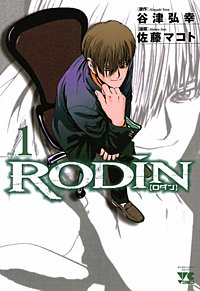 RODIN [ロダン]