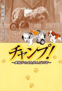 チャンプ!-車椅子の犬と歩んだ15年