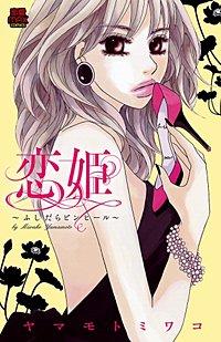 恋姫~ふしだらピンヒール~