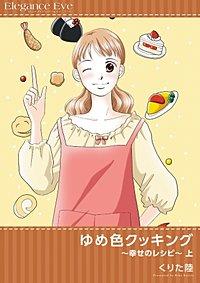ゆめ色クッキング ~幸せのレシピ~