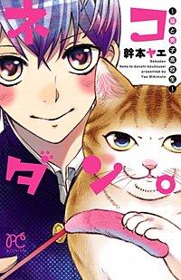 ネコダン。~猫と男子高校生~