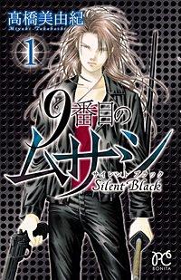 【大増量試し読み版】9番目のムサシ サイレント ブラック