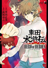 車田水滸伝~HERO OF HEROES~